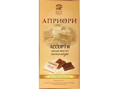 Молочный шоколад 'АПРИОРИ' Ассорти