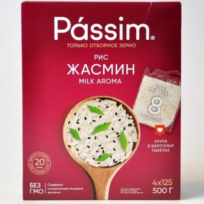 Рис Пассим Жасмин Milk Aroma (варочные пакеты)