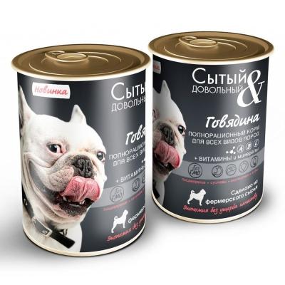 Корм консервированный для собак 'Сытый и Довольный' паштет с говядиной
