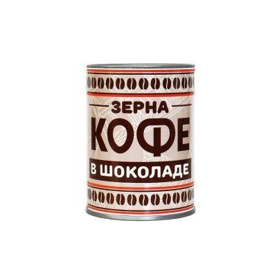 Кофейные зерна в шоколаде 'Вкусная помощь'