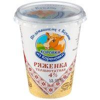 Ряженка Коровка из Кореновки термостатная 4%