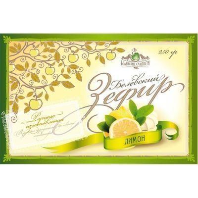 Зефир 'Белевский' Лимон