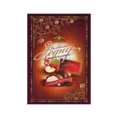 Зефир 'Белевский' в шоколаде Райские яблочки