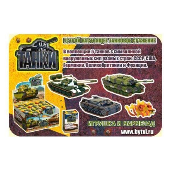 Мармелад жевательный с игрушкой в коробочке World of Tanks СВИТБОКС