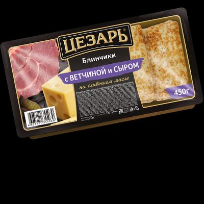 Блинчики Цезарь с ветчиной и сыром