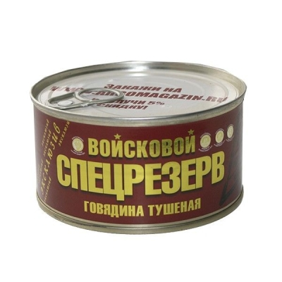 Говядина Тушеная Войсковой Спецрезерв, ГОСТ Высший сорт