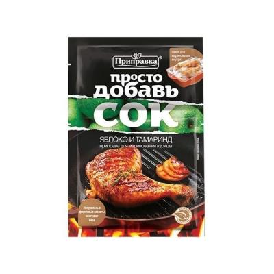 Приправа для маринования курицы 'Просто Добавь Сок' Яблоко и тамаринд и пакет для маринования