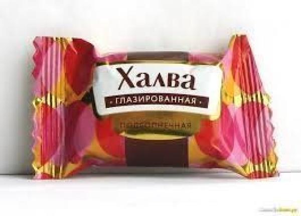 Конфеты Азовская кондитерская фабрика халва подсолнечная глазированная