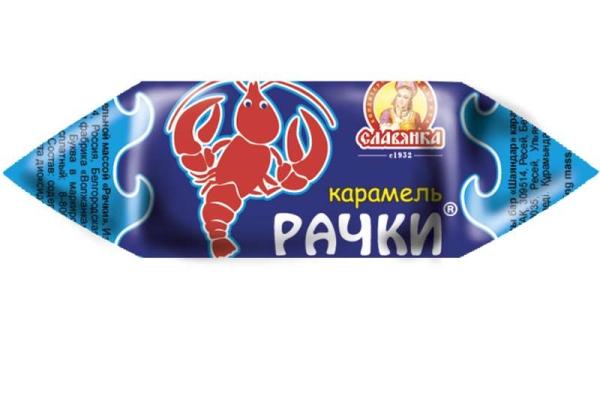 Карамель Славянка Рачки Славянка