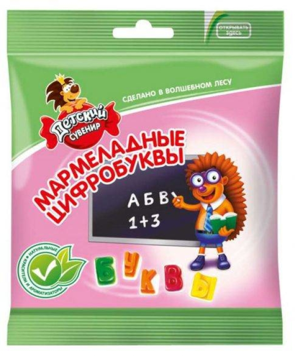 Мармелад Славянка Детский сувенир мармеладные цифробуквы