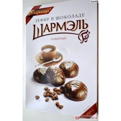 Зефир Ударница Шармэль в шоколаде Кофейный