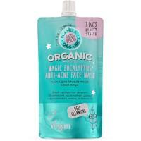 Маска для проблемной кожи лица Planeta Organica Skin Super Food