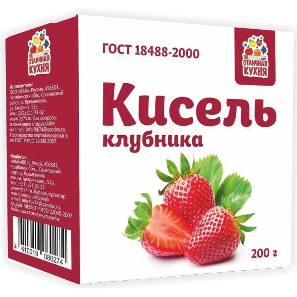 Кисель Отличная кухня Клубника