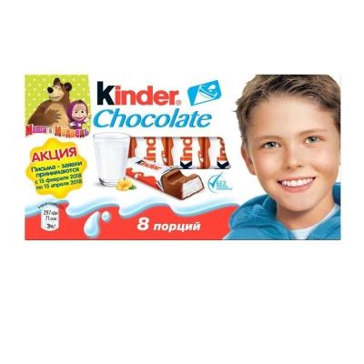 Шоколад Киндер Маша