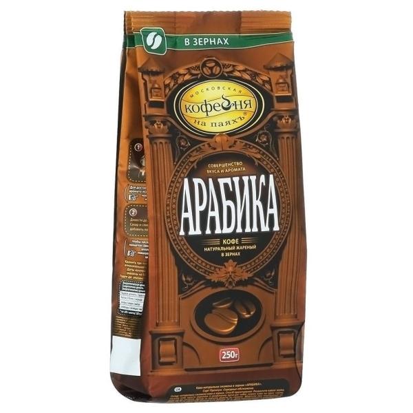 Кофе Московская кофейня на паях Арабика зерно