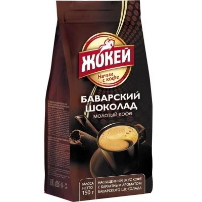 Кофе Жокей Баварский шоколад молотый в/с
