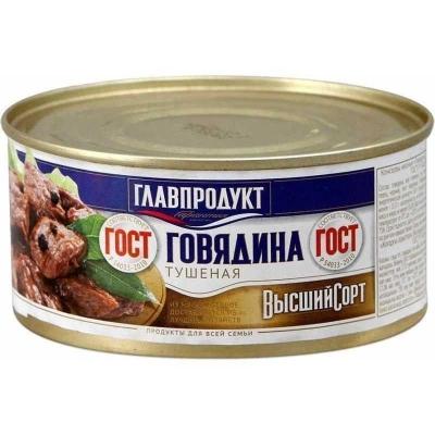 Говядина тушеная Главпродукт высший сорт ГОСТ