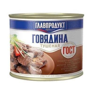 Говядина тушеная Главпродукт 1 сорт ГОСТ