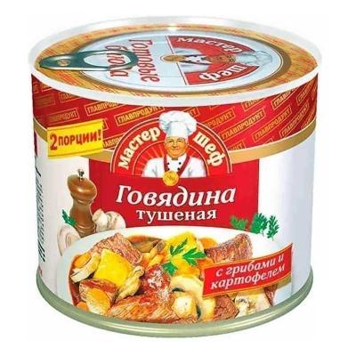 Говядина тушеная Главпродукт с грибами и картофелем
