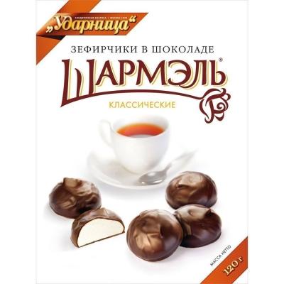 Зефирчики Ударница Шармэль классический в шоколаде