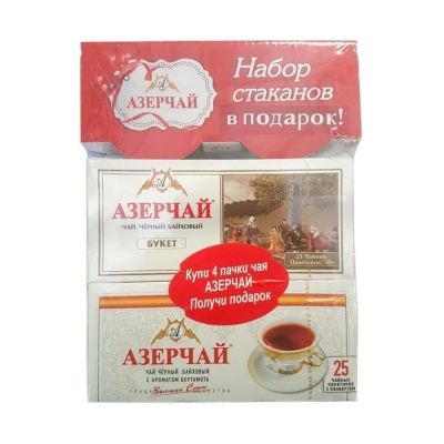 Чай Азерчай Букет с конвертом + Чай Азерчай с Бергамот с конвертом + 2 стакана в подарок