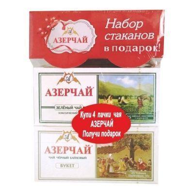 Чай Азерчай Букет с конвертом + Чай Азерчай с Бергамот с конвертом + Чай Зеленый с конвертом + 2 стакана Бута  в подарок