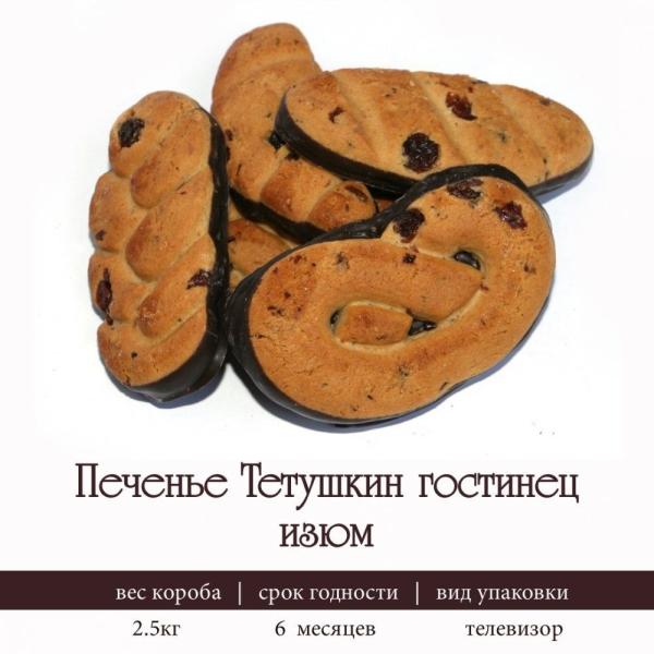 Печенье Продвагон Тетушкин гостинец изюм