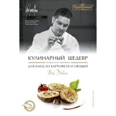Приправа натуральная Приправка Кулинарный шедевр для блюд из картофеля и овощей