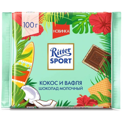 Шоколад молочный Риттер спорт Кокос и вафля