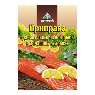 Приправа Cykoria для засолки красной рыбы в домашних условиях