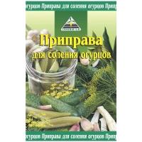Приправа Cykoria для соления огурцов