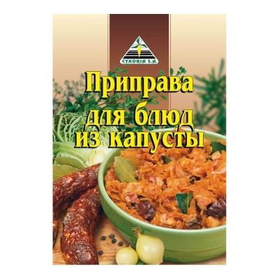 Приправа Cykoria для блюд из капусты
