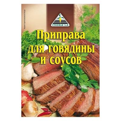 Приправа Cykoria для говядины и соусов