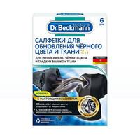 Салфетки Др.Бекманн для обновления черного цвета и ткани 2 в 1, 6шт