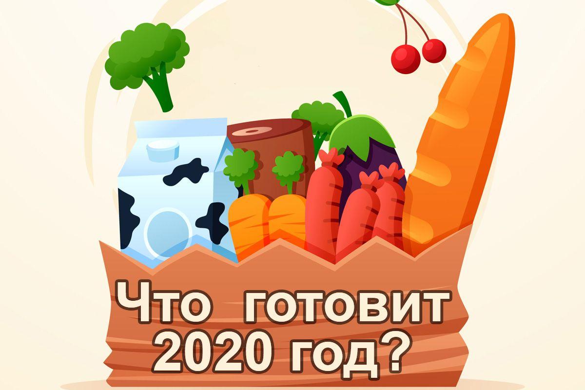 Котлеты без мяса и водка без алкоголя. Что ждать от 2020 года?