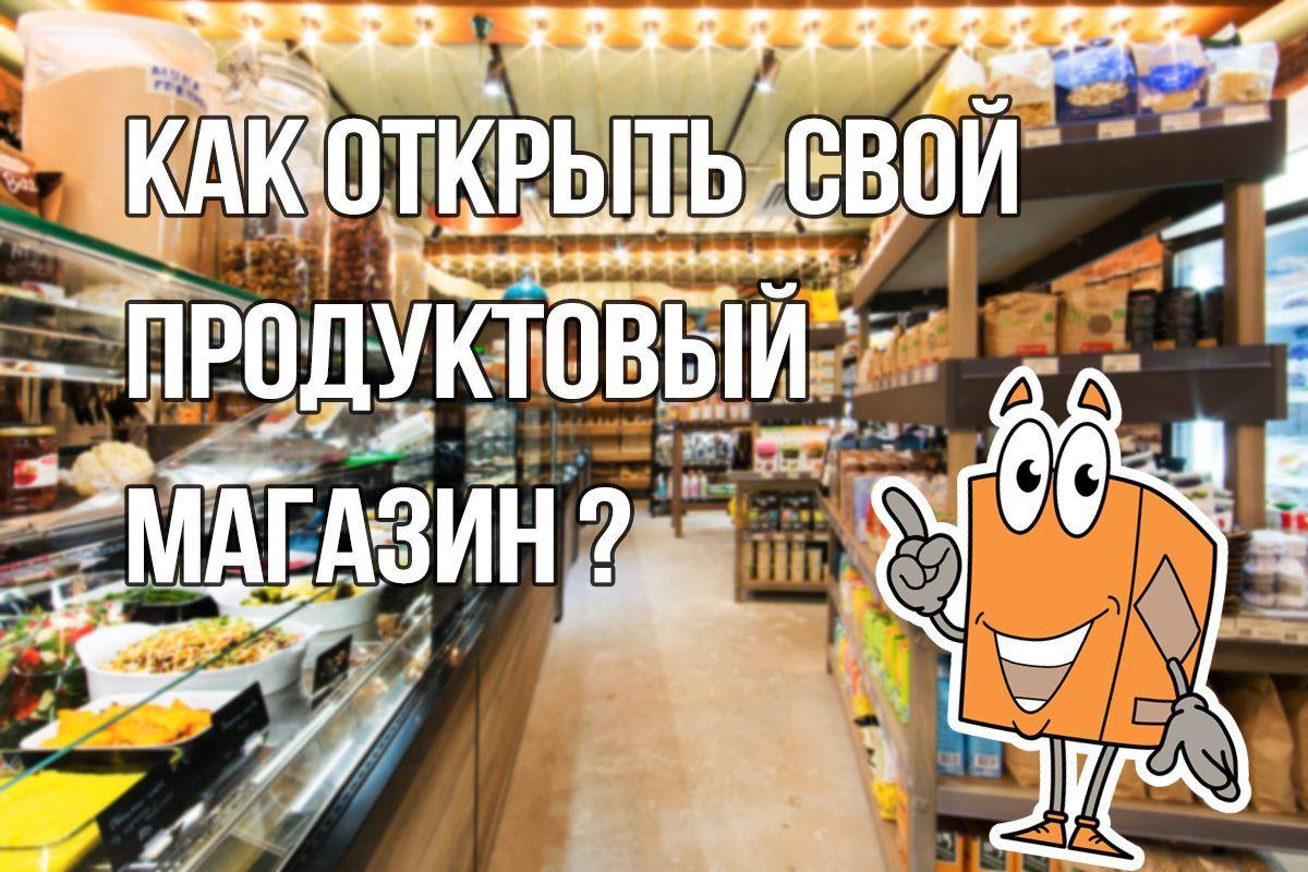 Ваш первый продуктовый магазин: инструкция по открытию