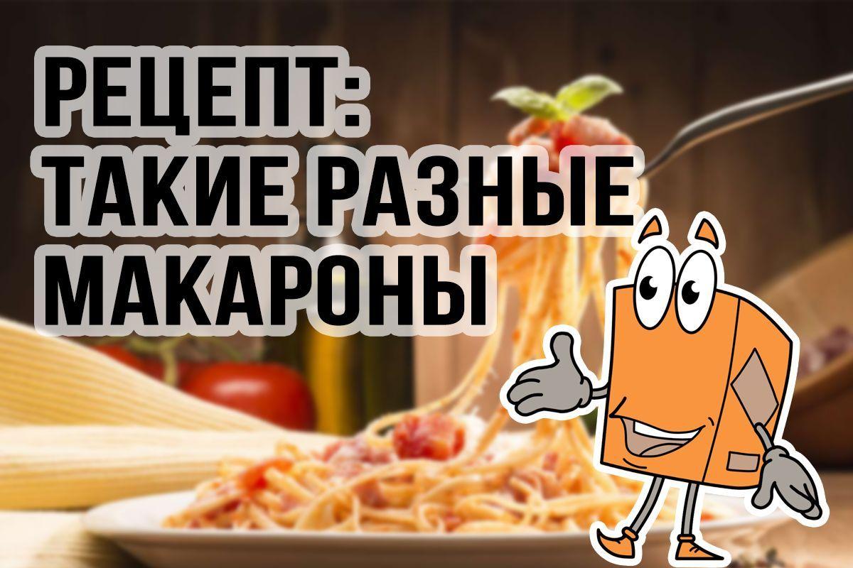 Рецепт: такие разные макароны