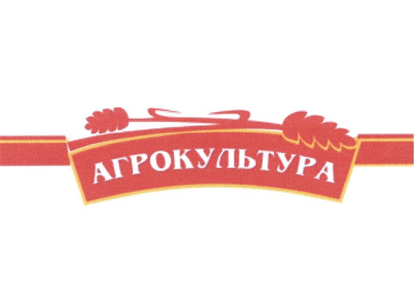 brand_agrokultura.jpg