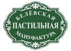 Белевская Пастильная Мануфактура