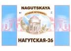 Нагутская 26