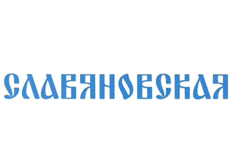 brand_slavyanovskaya.jpg