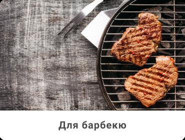 selection_preview_dlya-shashlykov.png