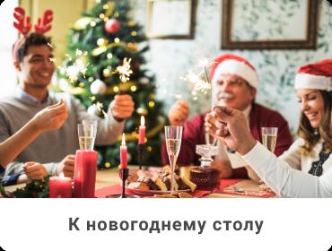 selection_preview_k-novogodnemu-stolu-2020.png