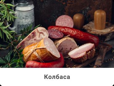 selection_preview_kolbasa.png