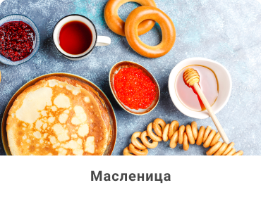 selection_preview_maslenica.png
