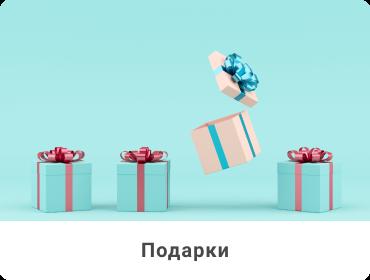 selection_preview_novogodnie-podarki.png