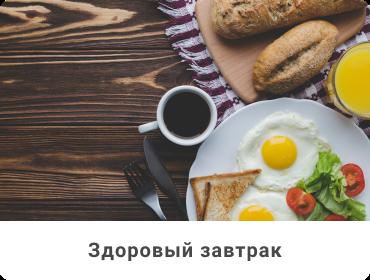 selection_preview_poleznyy-zavtrak.png