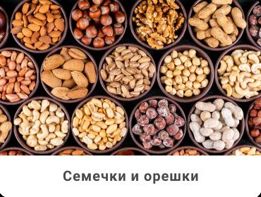 selection_preview_semechki-i-oreshki.png