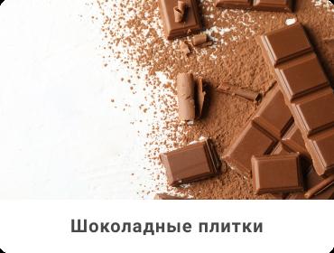 selection_preview_shokoladnye-plitki.png