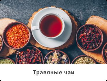 selection_preview_travyanye-chai.png